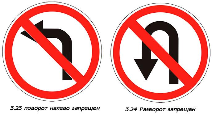 разворот под знаком поворот налево запрещен