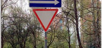 Штраф за нарушения  требований знака «Уступи дорогу»